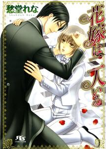 花嫁は二人いる 電子書籍版