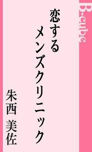 恋するメンズクリニック 電子書籍版