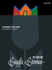TURNING THE TIDES  洪水から国を守る「200年計画」(WIRED Single Stories 009)
