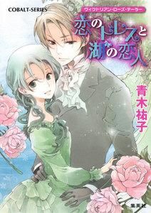 ヴィクトリアン・ローズ・テーラー21 恋のドレスと湖の恋人