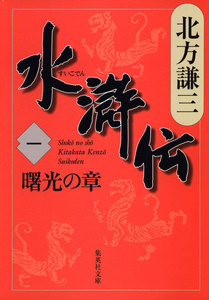 水滸伝 (全巻)