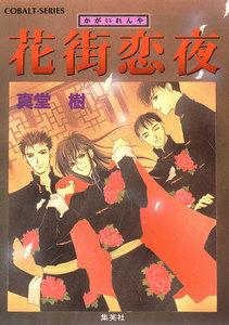 花街恋夜 電子書籍版