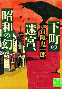 下町の迷宮、昭和の幻