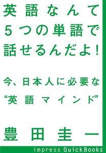 """英語なんて5つの単語で話せるんだよ! ~今、日本人に必要な""""英語マインド"""" 電子書籍版"""