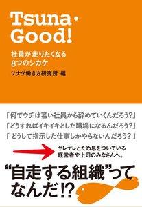 Tsuna・Good!社員が走りたくなる8つのシカケ