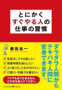 とにかくすぐやる人の仕事の習慣 電子書籍版