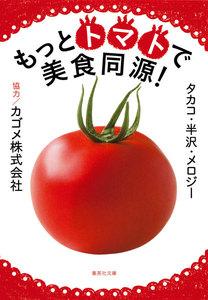 もっとトマトで美食同源!