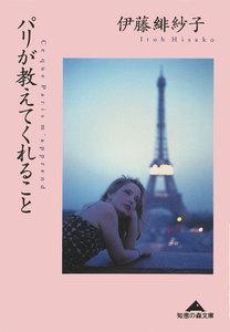 パリが教えてくれること