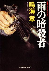 狙撃手(スナイパー)シリーズ