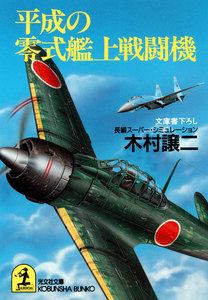 平成の零式艦上戦闘機