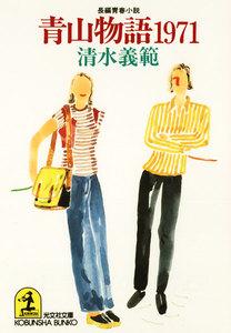 青山物語1971 電子書籍版