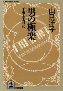 男の極楽~千束圭太(せんぞくけいた)日記~ 電子書籍版