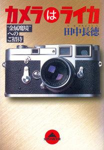 """カメラはライカ~""""金属魔境""""へのご招待~"""