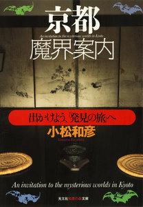 京都魔界案内~出かけよう、「発見の旅」へ~