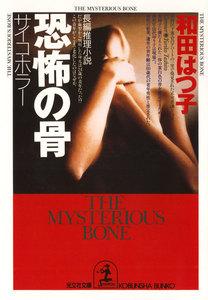 恐怖の骨~サイコ・ホラー~ 電子書籍版