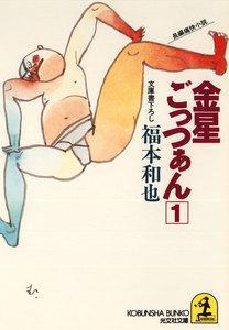 金星ごっつぁん(1) 電子書籍版
