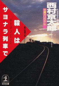 殺人はサヨナラ列車で
