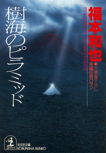 樹海のピラミッド 電子書籍版