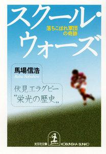 スクール・ウォーズ~落ちこぼれ軍団の奇跡~