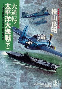 大逆転! 太平洋大海戦(下)~「連合艦隊」中部太平洋迎撃作戦