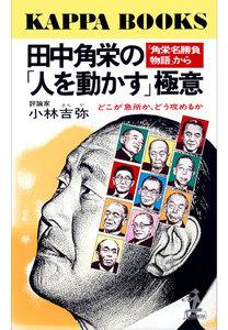 田中角栄の「人を動かす」極意~どこが急所か、どう攻めるか~