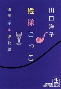 殿様ごっこ~酒場「デルタ」物語~ 電子書籍版