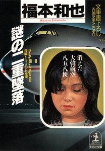 謎の二重墜落~消えた大韓航空858便~ 電子書籍版