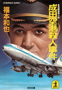 成田空港殺人事件 電子書籍版