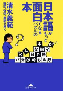 日本語がもっと面白くなるパズルの本~難問、奇問、愚問を解く~ 電子書籍版