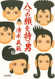 八つの顔を持つ男 電子書籍版