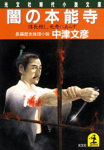 闇の本能寺~信長殺し、光秀にあらず~ 電子書籍版