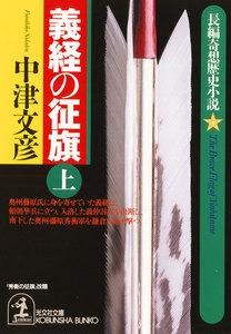 義経の征旗(上) 電子書籍版