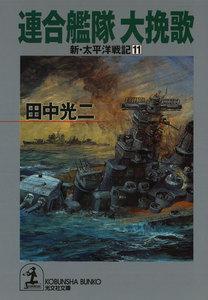 連合艦隊 新・太平洋戦記