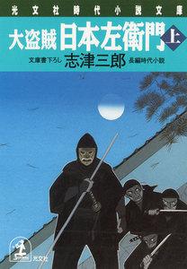大盗賊・日本左衛門