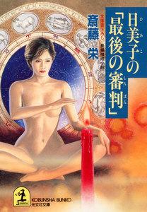 日美子の「最後の審判」