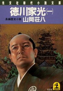 徳川家光(一) 電子書籍版