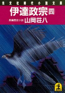 伊達政宗(四) 電子書籍版