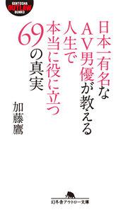 日本一有名なAV男優が教える人生で本当に役に立つ69の真実 電子書籍版