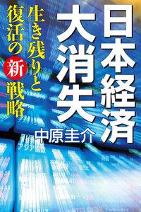 日本経済大消失 生き残りと復活の新戦略