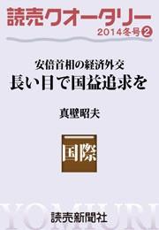 読売クオータリー選集2014年冬号2・安倍首相の経済外交 長い目で国益追求を 評価と今後の課題 真壁昭夫