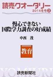 読売クオータリー選集2014年冬号3・慢心できない国際学力調査の好成績 中西茂 電子書籍版