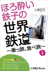 ほろ酔い鉄子の世界鉄道~乗っ旅、食べ旅~ 1【アメリカ編】 電子書籍版