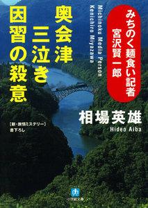 みちのく麺食い記者・宮沢賢一郎 奥会津三泣き 因習の殺意(小学館文庫)