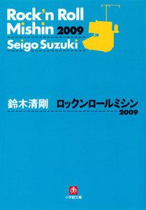 ロックンロールミシン2009(小学館文庫)
