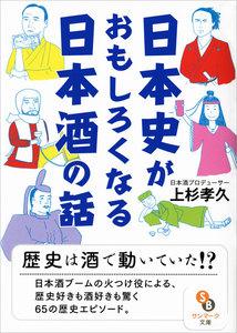 日本史がおもしろくなる日本酒の話