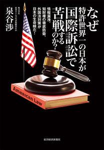なぜ特許世界一の日本が国際訴訟で苦戦するのか? ―情報漏洩、知財権の徹底防衛、外国法対策が日本の生命線だ!