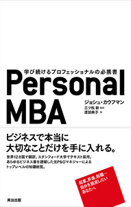 Personal MBA ― 学び続けるプロフェッショナルの必携書
