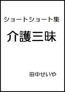 介護三昧: ショートショート 電子書籍版