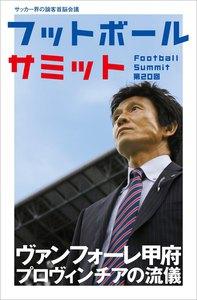 フットボールサミット第20回 ヴァンフォーレ甲府 プロヴィンチアの流儀 電子書籍版