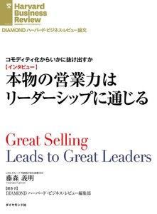 コモディティ化からいかに抜け出すか 【インタビュー】本物の営業力はリーダーシップに通じる